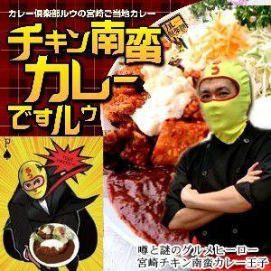 チキン南蛮カレー 3食セット 取材殺到のカレー王子が生んだ|tamachanshop