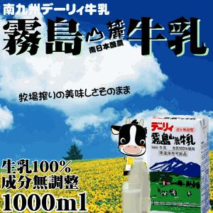 デーリィ霧島山麓牛乳1000ml 美味しさそのままロングライフ・常温保存も可能 牛乳 九州