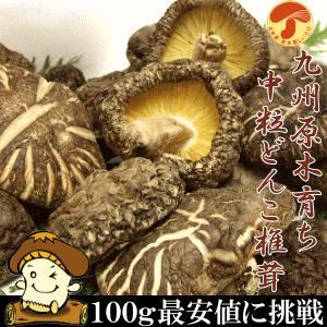 激安 九州産原木中粒干しどんこしいたけ 100g 無農薬原木栽培|tamachanshop