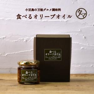 食べるオリーブオイル ブラックペッパー 1瓶 110g 小豆島 万能調味料 ギフト 箱入り オリーブオイル ご飯 お供 調味料 料理 パスタ パン|tamachanshop