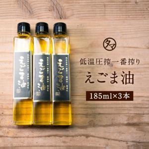 えごま油 3本 185ml 無添加 無着色 健康油 低温圧縮 一番絞り ダイエット オメガ3脂肪酸 αリノレン酸 エゴマ TV 話題 送料無料|tamachanshop