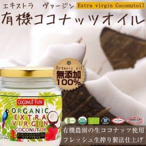 エクストラバージンココナッツオイル 200ml|tamachanshop