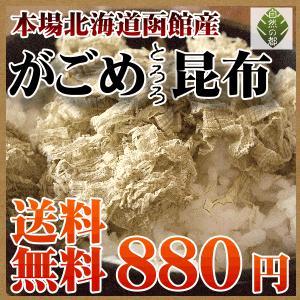 がごめとろろ昆布 50G 本場北海道函館産|tamachanshop