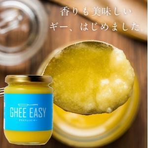 ギー・イージー GHEE EASY 200g EUオーガニック認証 バターオイル 美容 健康  グラスフェッド・バター|tamachanshop