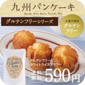 【商品名】GF ホワイトライスフラワー 【内容量】300g 【使用方法】卵・牛乳を混ぜて、焼き上げて...