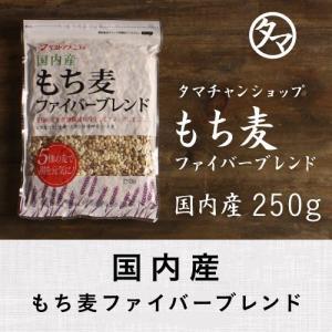 もち麦ファイバー 250g もち麦をはじめとする麦類5種類をバランス良くブレンド|tamachanshop
