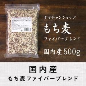 もち麦ファイバー 500g もち麦 大麦 国産 高タンパク 高ミネラル β-グルカン 食物繊維 もちむぎ もち麦国産 もち麦ごはん 麦ご飯 送料無料|tamachanshop