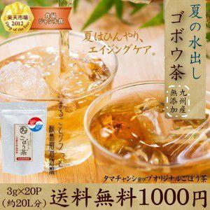 水出し国産ゴボウ茶  3g×20包 (まるごと皮付き焙煎) 植物ステロール