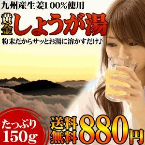 国産 黄金しょうが湯 150g (生姜湯) ジンジャー 送料無料|タマチャンショップPayPayモール店