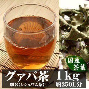 グァバ茶 シジュウム茶 1kg 宮崎産 有機無農薬栽培 完全無添加 無着色 国産茶葉|tamachanshop