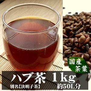 ハブ茶(ケツメイシ)1000g...