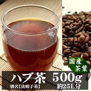 ハブ茶(ケツメイシ)500g tamachanshop