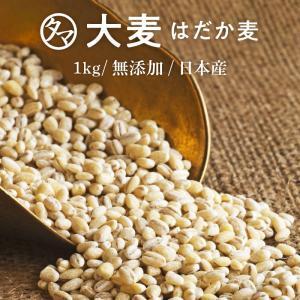 国産 大麦 (はだか麦) 1kg 食べる食物繊維の宝庫な食材。
