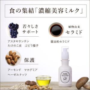 Hadamanma ぜいたくベジ ミルク 乳液 110ml スキンケア 化粧品 保湿 ...