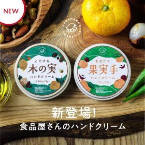 Hadamanma ハンドクリーム 果実手 木の実 ハンドケア Cosmetics ハダマンマ 保湿 敏感肌 乾燥肌 無添加 送料無料の画像