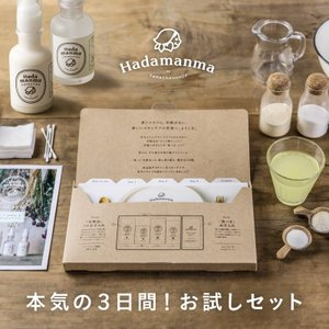 [商品名]Hadamanmaトライアルセット [内容量]クレンジング:3mL×3包 / 洗顔パウダー...