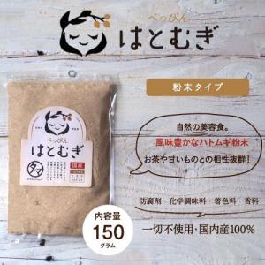 国産煎りはと麦粉末 (ハトムギ) 150g 飲める♪食べれる 当店オリジナル商品|tamachanshop|02