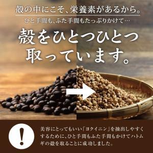 国産煎りはと麦粉末 (ハトムギ) 150g 飲める♪食べれる 当店オリジナル商品|tamachanshop|04
