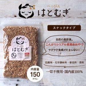 はと麦 ハトムギ 150g 国産 煎り スナックタイプ 低カロリー 美容 健康 ヨクイニン はと麦茶 はとむぎ茶 送料無料|tamachanshop|02