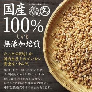 はと麦 ハトムギ 150g 国産 煎り スナックタイプ 低カロリー 美容 健康 ヨクイニン はと麦茶 はとむぎ茶 送料無料|tamachanshop|03