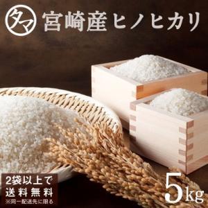 ひのひかり 29年度産 宮崎県産 5kg ヒノヒカリ 2袋以上で送料無料|tamachanshop