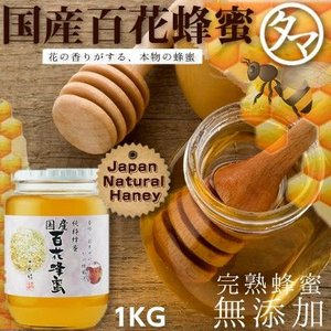 国産百花蜂蜜(はちみつ) 1000G 完熟無添加のハチミツ!|tamachanshop