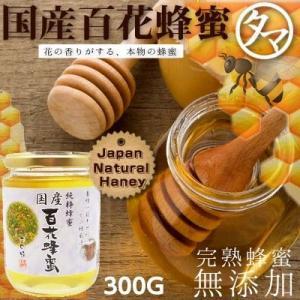 国産百花蜂蜜(はちみつ) 300G 完熟無添加のハチミツ!|tamachanshop