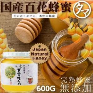 国産百花蜂蜜(はちみつ) 600G 完熟無添加のハチミツ!|tamachanshop
