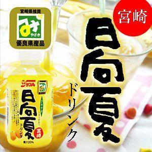 日向夏ドリンク(280ml×24本)箱入り さっぱりとした柑橘ジュース|tamachanshop