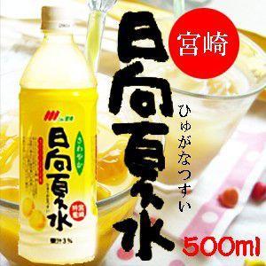 日向夏ドリンク 500ml×24本 箱入り 宮崎県推奨品 さっぱりとした柑橘ジュース|tamachanshop