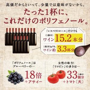 植物の力 いのちのワイン 100,000mg 18種類 ポリフェノール サプリ サプリメント アサイー ワイン ノンアルコール 送料無料|tamachanshop|03