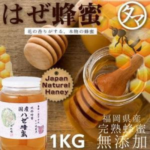 国産はぜ蜂蜜(はちみつ) 1000G|tamachanshop