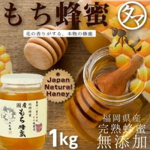 国産もち蜂蜜(はちみつ) 1000G|tamachanshop