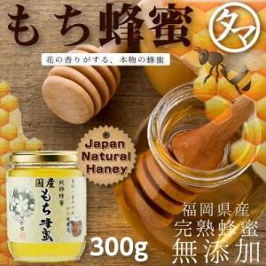 国産もち蜂蜜(はちみつ) 300G|tamachanshop