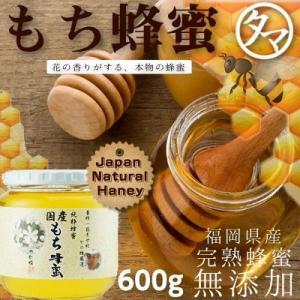 国産もち蜂蜜(はちみつ) 600G|tamachanshop