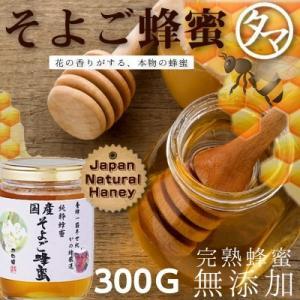 国産そよご蜂蜜(はちみつ) 600G|tamachanshop