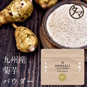 菊いも 粉末 50g×3袋 無添加 国産 菊芋 イヌリン スーパーフード きくいも きく芋 九州 送料無料|tamachanshop