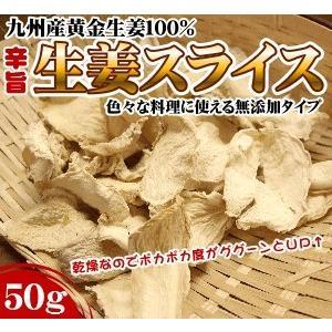 生姜スライス 50g 乾燥 生姜 スライス しょうが ショウガ ジンジャー 国産 無添加 送料無料