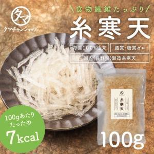 糸寒天 100g 海藻から採れた天然原料を国内加工製造