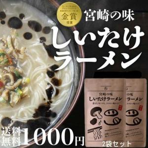 宮崎の味 しいたけラーメン ふたつのきのこがラーメンを変える!|tamachanshop