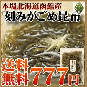 刻み細切りがごめ昆布 50g 本場北海道函館産 (無添加)|tamachanshop