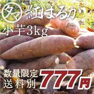 紅はるか 3kg 小芋タイプ|tamachanshop