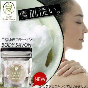 こなゆきコラーゲン BODY SAVON ボディーソープ ボディサボン 石鹸 石けん ボディウォッシュ タマ食コスメ 送料無料|tamachanshop