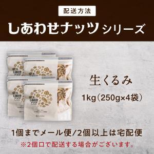 クルミ 無添加 1kg くるみ ナッツ 無塩 ...の詳細画像2
