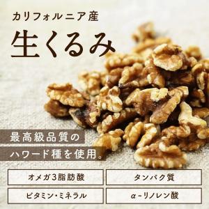 無添加クルミ 500g 食べる美と健康の宝の実!クルミ新作発表会!|tamachanshop|04