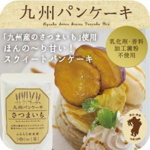 九州パンケーキ さつまいも ふわもちの新食感 雑穀 小麦 パン ケーキミックス ポイント消化 送料無...