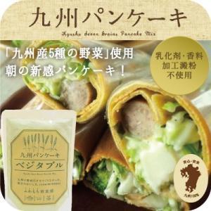 九州パンケーキ ベジタブル 野菜 雑穀 小麦 パン ケーキミックス ポイント消化 送料無料