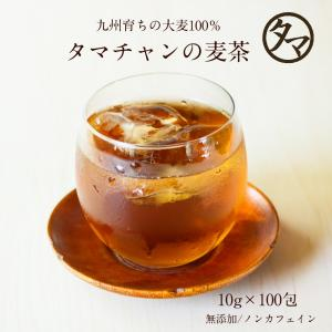 麦茶(むぎ茶) 10g×100包 九州産 1Lあたり14円 無添加 飲料 ノンカフェイン お茶 煮だし 水だし 100パック入り 約100L分 送料無料|tamachanshop