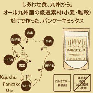 九州パンケーキ ミックス 200g 九州産 雑穀 小麦100%使用 ポイント消化 送料無料|tamachanshop|05