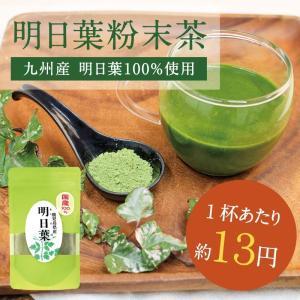 明日葉茶 100g あしたば アシタバ 粉末 パウダー 九州産 お茶 健康 飲料 無農薬栽培 国産 ダイエット 送料無料|tamachanshop